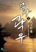 도서 이미지 - [합본] 무사 곽우 (전6권/완결)