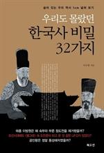 도서 이미지 - 우리도 몰랐던 한국사 비밀 32가지