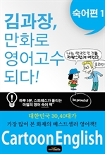 도서 이미지 - 김과장, 만화로 영어고수 되다! - 숙어편 1