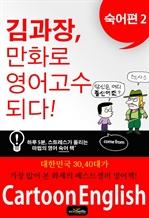 도서 이미지 - 김과장, 만화로 영어고수 되다! - 숙어편 2