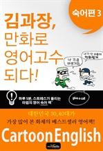 도서 이미지 - 김과장, 만화로 영어고수 되다! - 숙어편 3