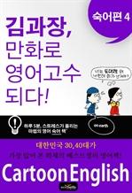 도서 이미지 - 김과장, 만화로 영어고수 되다! - 숙어편 4
