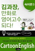 도서 이미지 - 김과장, 만화로 영어고수 되다! - 숙어편 5