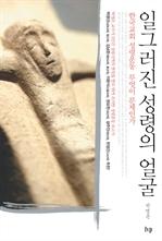 도서 이미지 - 일그러진 성령의 얼굴:한국교회 성령운동, 무엇이 문제인가