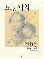 도서 이미지 - 모성애의 발명