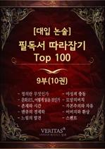 도서 이미지 - [대입논술] 필독서 따라잡기 Top100 (9부)
