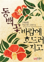 도서 이미지 - [합본] 동백꽃 바람에 흐드러지고 (개정판) (전2권/완결)
