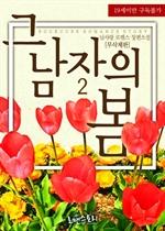 도서 이미지 - 그 남자의 봄 (무삭제판)