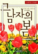 도서 이미지 - [합본] 그 남자의 봄 (무삭제판) (전2권/완결)