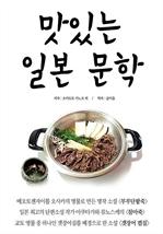 도서 이미지 - 맛있는 일본 문학