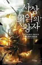 도서 이미지 - [합본] 사상 최악의 왕자 (전5권/완결)