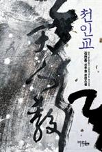 도서 이미지 - 천인교 (전4권/완결)