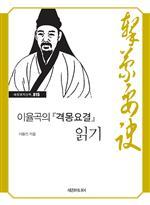 도서 이미지 - 이율곡의 『격몽요결』 읽기