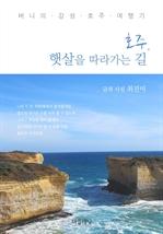 도서 이미지 - 호주, 햇살을 따라가는 길
