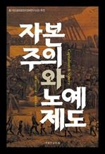 도서 이미지 - 자본주의와 노예제도