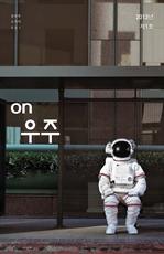 도서 이미지 - 온우주 소식지 1호