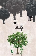 도서 이미지 - 온우주 소식지 2호