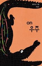도서 이미지 - 온우주 소식지 3호