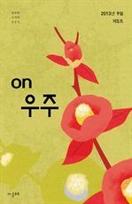 도서 이미지 - 온우주 소식지 5호