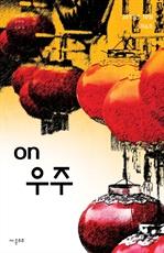 도서 이미지 - 온우주 소식지 6호