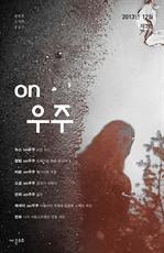 도서 이미지 - 온우주 소식지 7호