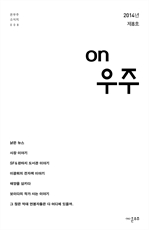 도서 이미지 - 온우주 소식지 8호