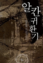 도서 이미지 - [합본] 알칸 귀환기 (전7권/완결)