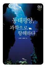 도서 이미지 - 동태평양, 과학으로 항해하다