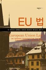 도서 이미지 - EU 법