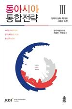 도서 이미지 - 동아시아 통합전략 3