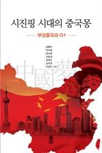 도서 이미지 - 시진핑 시대의 중국몽 - 부강중국과 G1
