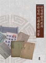 도서 이미지 - 안성판방각본과 안성의 인쇄출판 전통