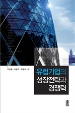 도서 이미지 - 유럽기업의 성장전략과 경쟁력