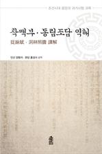 도서 이미지 - 착맥부ㆍ동림조담 역해 - 조선시대 음양과 과거시험 과목