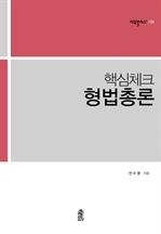 도서 이미지 - 핵심체크 형법총론
