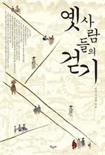 도서 이미지 - 옛 사람들의 걷기