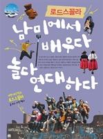 도서 이미지 - 로드스꼴라 남미에서 배우다 놀다 연대하다