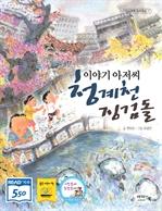 도서 이미지 - 이야기 아저씨 청계천 징검돌