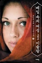 도서 이미지 - 베일속의 여성 그리고 이슬람