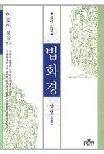 도서 이미지 - 법화경 (상)
