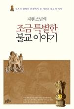도서 이미지 - 자현 스님의 조금 특별한 불교 이야기