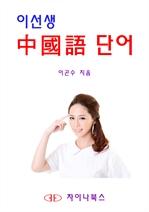 도서 이미지 - 이선생 중국어 단어