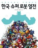 도서 이미지 - 한국 슈퍼 로봇 열전 : 태권브이에서 우뢰매까지