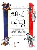 도서 이미지 - 책과 혁명 - 프랑스 혁명 이전의 금서 베스트 셀러