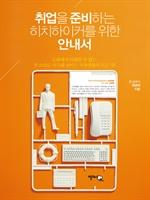 도서 이미지 - 취업을 준비하는 히치하이커를 위한 안내서