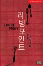 도서 이미지 - [합본] 리빙 포인트 (전2권/완결)
