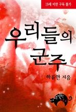 도서 이미지 - [BL] 우리들의 군주