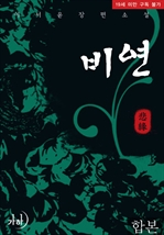 도서 이미지 - [합본] 비연(悲緣) (전2권/완결)