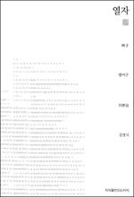 도서 이미지 - 열자 - 천줄읽기