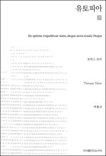 도서 이미지 - 유토피아 - 천줄읽기